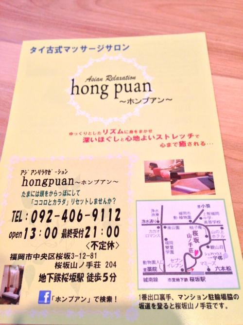 福岡・桜坂のタイ古式マッサージサロンにお邪魔してきました!