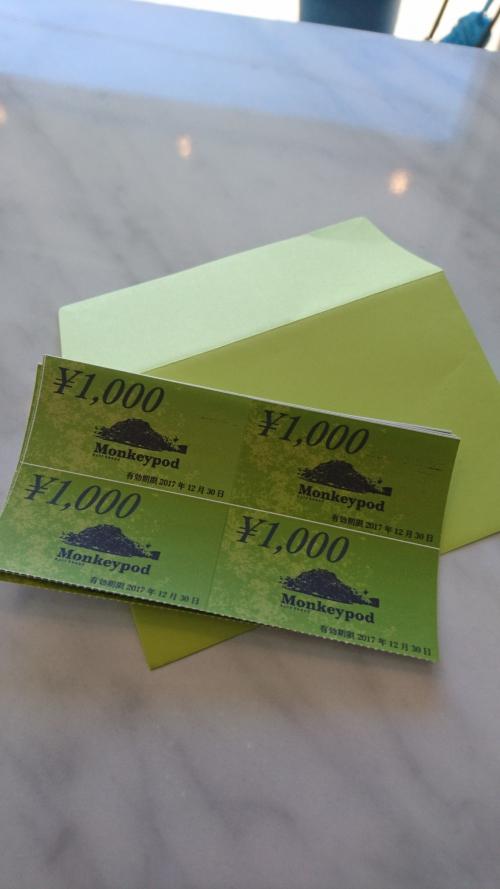 モンキーポッド商品券