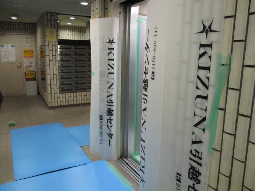 関東の引っ越し業者なら東京のKIZUNA引越センター