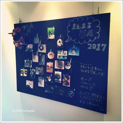 参加型新企画『まんまる 〇展』を始めました(*^▽^*)