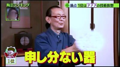 プレバト陶芸放映されました。陶芸教室 東京国立けんぼう窯