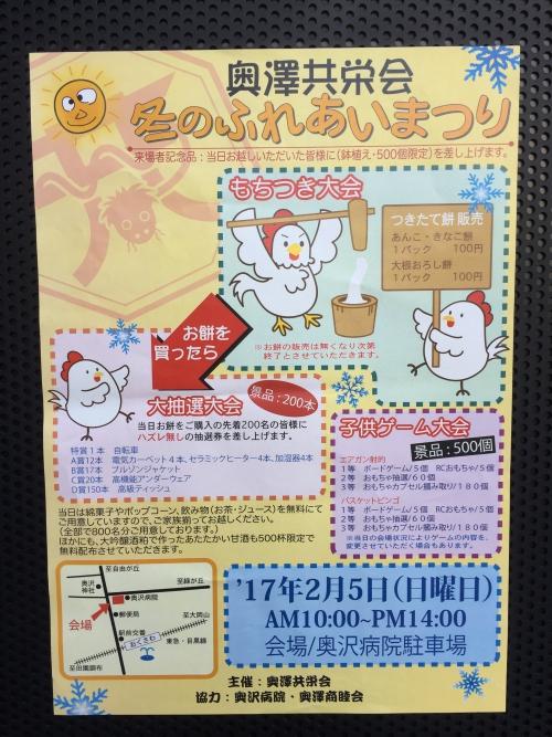 奥沢( ˊᵕˋ )冬のふれあいまつり!!