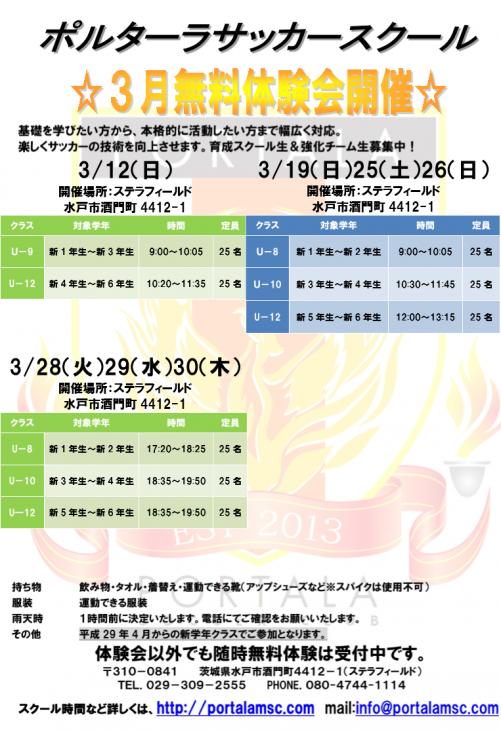 サッカー 体験会 茨城