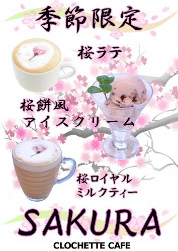 桜フェア開催中です!