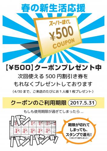 ¥500クーポン券プレゼント中!【船橋・浦安】スーパーほぐし