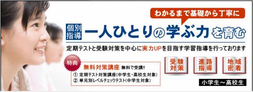 【新年度入塾生 受付中!!】