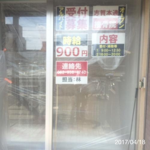店舗リフォーム名古屋