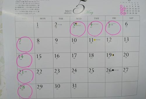 ゴールデンウィーク及び5月休診日のお知らせ
