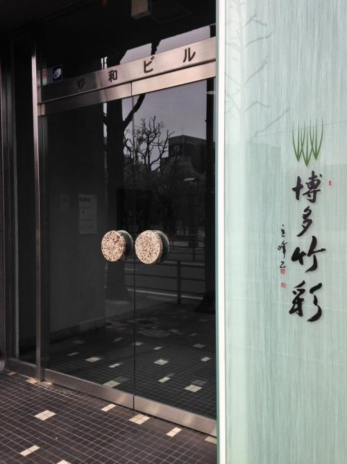 """""""博多竹彩""""さんのビルの6階です"""