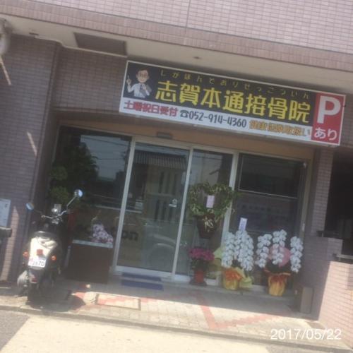 店舗リフォーム名古屋市北区