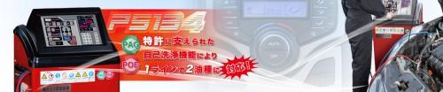 Snap-onエアコンサービスステーションPS134PRO