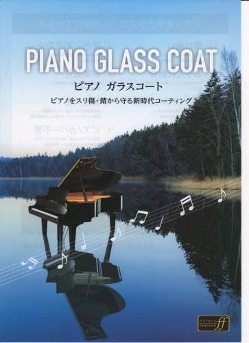 ピアノ専用コーティング(表面保護)剤の販売、施工の全国展開