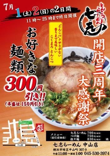 中山店3周年記念 7月1日・2日はお好きな麺類300円引き!