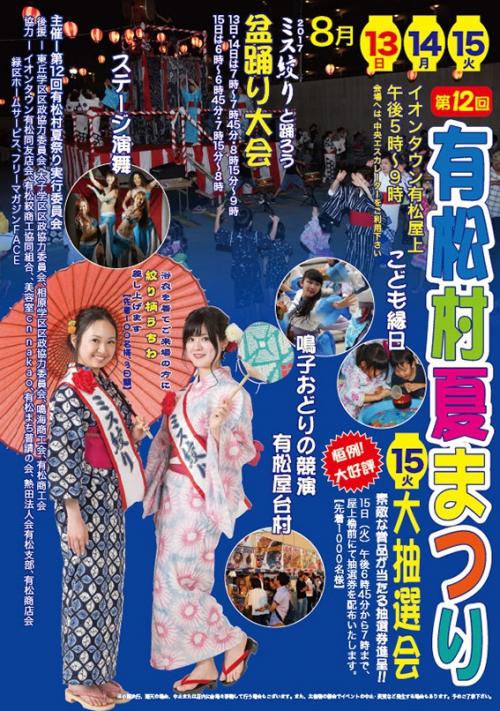 有松、碧南、ハフラも!夏のイベント出演者募集中だよ!