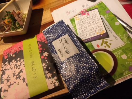 はも・夏野菜・静岡の銘茶マリアージュ