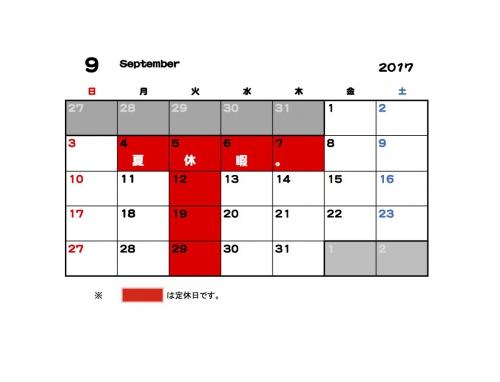 9月のお休み(変則休みあり)
