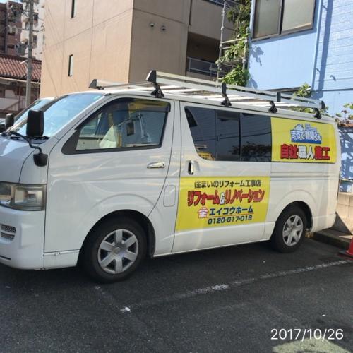 住まいのリフォーム工事店名古屋