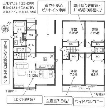 さいたま市大宮区土手町 新築 駅歩4分 仲介手数料無料!