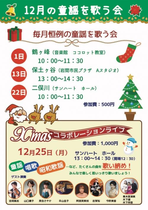 キッズクリスマスコンサート