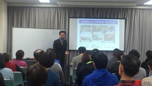 第928回 腰痛くらぶ学習会 in 埼玉会場