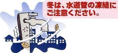 水道凍結注意 札幌市白石区 業者SAサービス