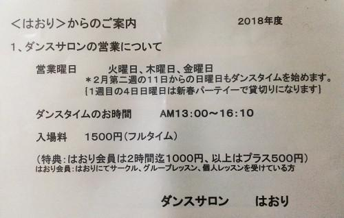 ダンスサロン『はおり』からのお知らせ!!!