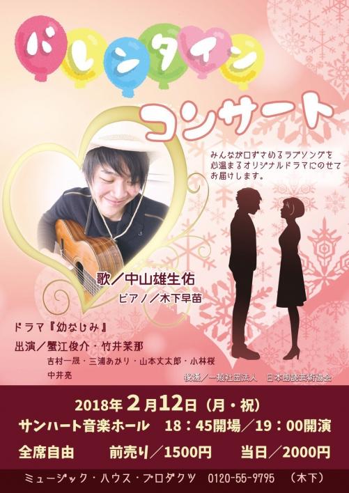 バレンタインコンサート