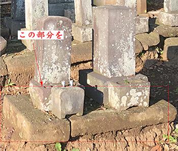 戸塚区蔵田寺「S」様墓地