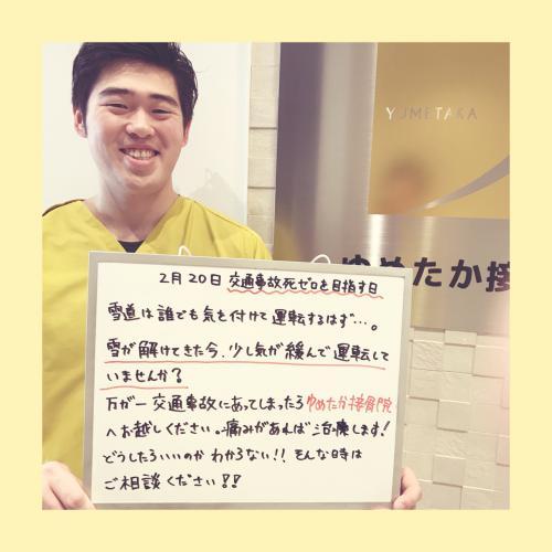 金沢市・交通事故治療でお困りの方はご相談下さい!!