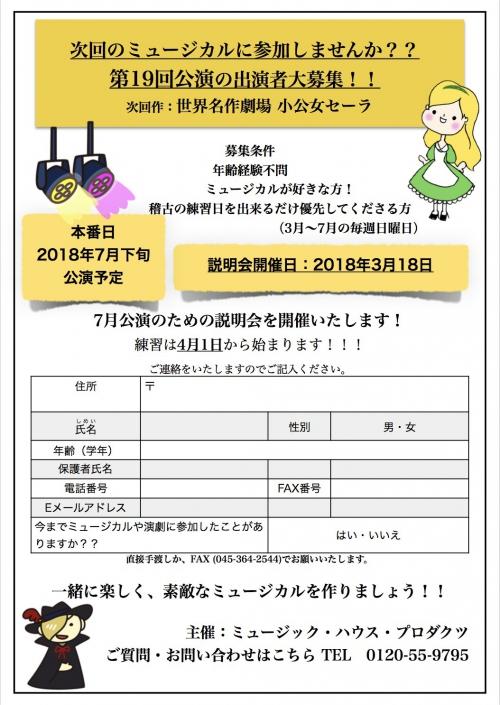 横浜こどもミュージカル2018春 出演者募集‼︎