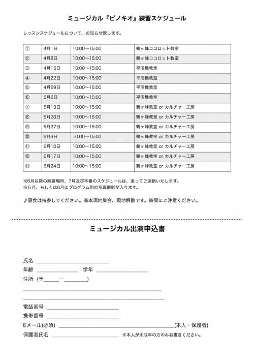 横浜市旭区こどもミュージカル春季生募集中!
