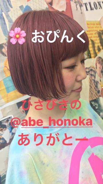 春髪をぜひTLONY渋谷で