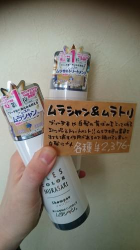 ブリーチ毛や白髪の黄ばみにオススメの1本!美月東京駅へGO!