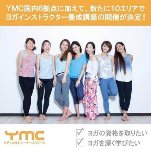 YMCメディカルトレナーズスクールからのお知らせ^_^