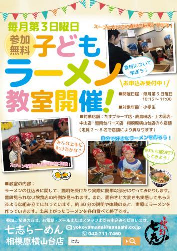毎月第3日曜日に、「子どもラーメン教室」を6店舗で開催中!