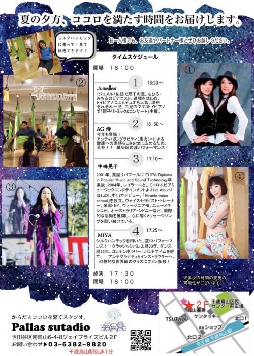 Pallas studio1周年記念♪7/8(日)16時〜