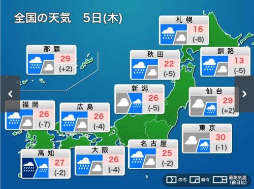 ☆5日(木) 広い範囲で災害級の大雨に警戒を☆