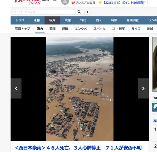 <西日本豪雨>46人死亡、3人心肺停止 71人が安否不明