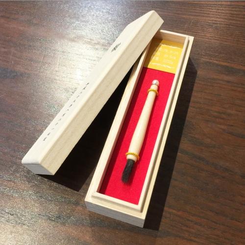 小さい記念筆