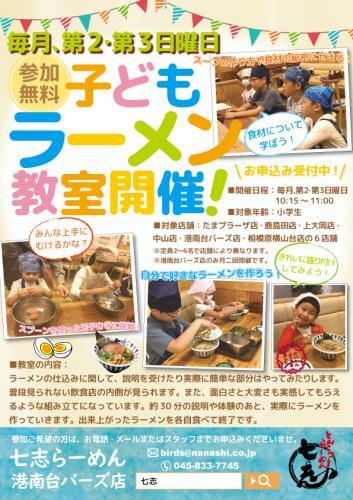 港南台バーズ店の「子どもラーメン教室」は、開催日が増えました