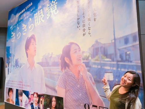 船橋が舞台の映画「キラキラ眼鏡」