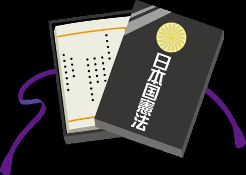 「アドバンス セミナー 日本国憲法 前文穴埋め(中3)」