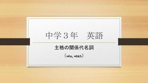 「アドバンス セミナー 関係代名詞(中3)」