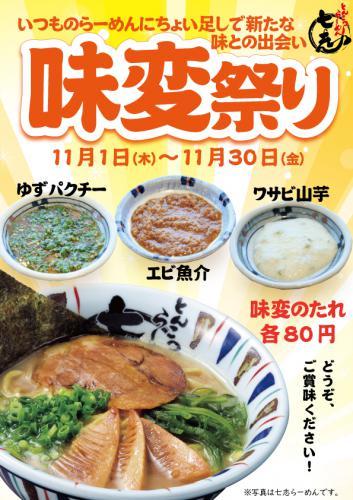 11月は「味変祭り」開催!チョイ足しで味の変化を楽しもう!!