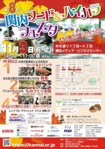 11/3祝日(土曜日) 店舗前ハイカラ市にてオール500円