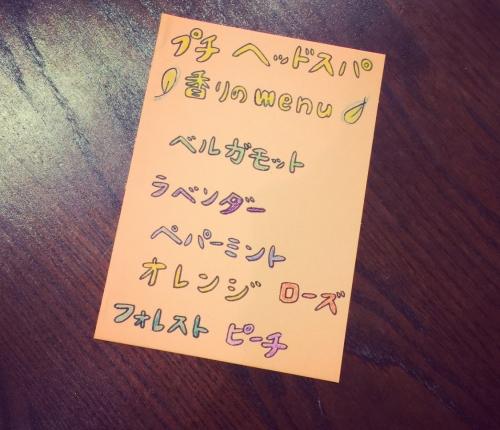 プチヘッドスパ ¥1080