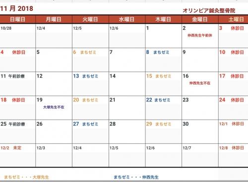 11月の日程(休診日・スタッフ休み予定)