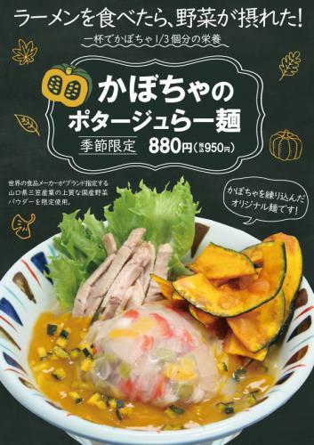 限定麺で使用した「野菜パウダー」は、非常に便利な優れもの!?