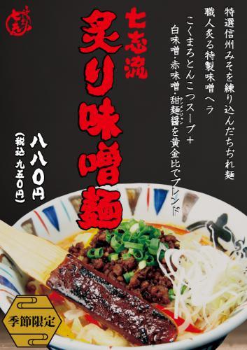 12月1日販売開始。限定麺「炙り味噌麺」!