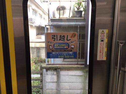 京王線や小田急線,多摩都市モノレールの引っ越し広告│東京